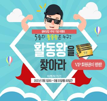VIP회원권이 팡팡! 생바닷컴 1주년 기념 활동왕 이벤트 GOGO!!